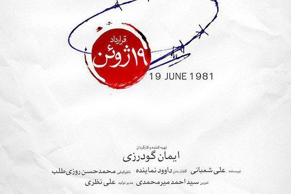 مستند قرارداد 19 ژوئن در خبرگزاری مهر اکران می گردد