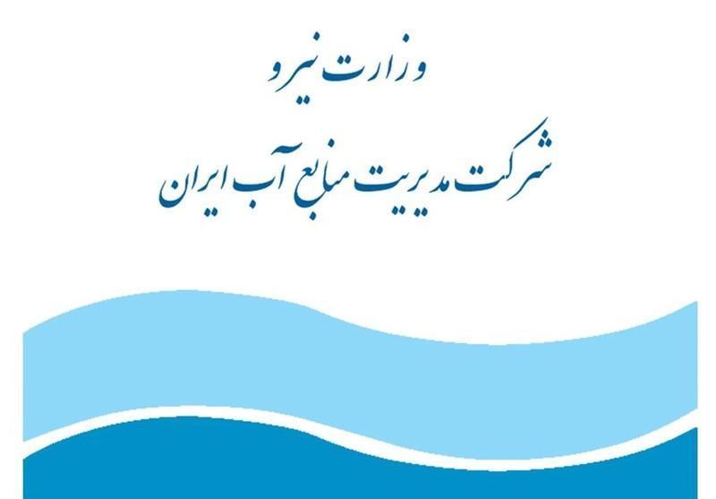 نخستین گردهمایی حوضه آبریز خلیج فارس و دریای عمان در شیراز برگزار گردید