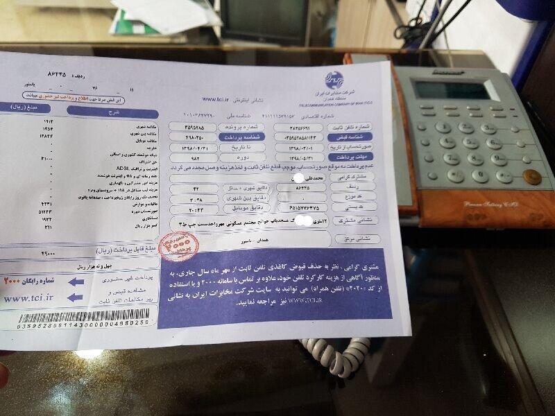 قبض کاغذی تلفن ثابت در خراسان شمالی از مهر 98 حذف می گردد
