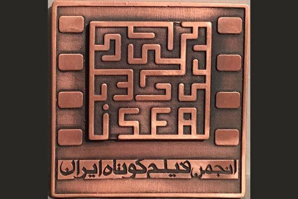 مدال جدید ایسفا طراحی شد