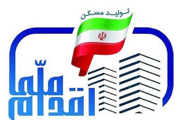 جزییات ثبت نام مرحله دوم طرح اقدام ملی مسکن در آذربایجان غربی
