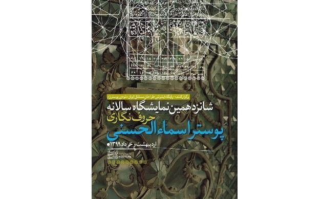 نمایشگاه پوستر اسماء الحسنی به فضای مجازی می رود