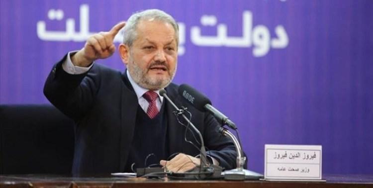 وزیر بهداشت افغانستان به کرونا مبتلا شد