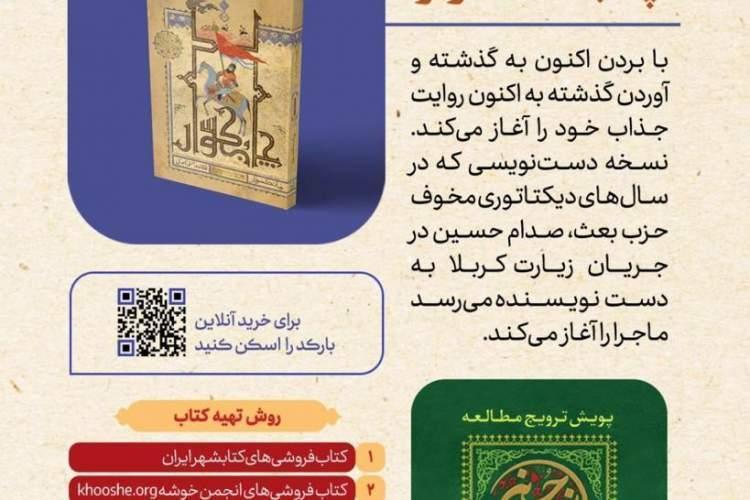 چابکسوار؛ ماجرای قیام مختار در یک نسخه دست نویس قدیمی