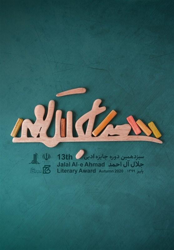 نامزدهای بخش نقد ادبی جایزه جلال آل احمد معرفی شدند
