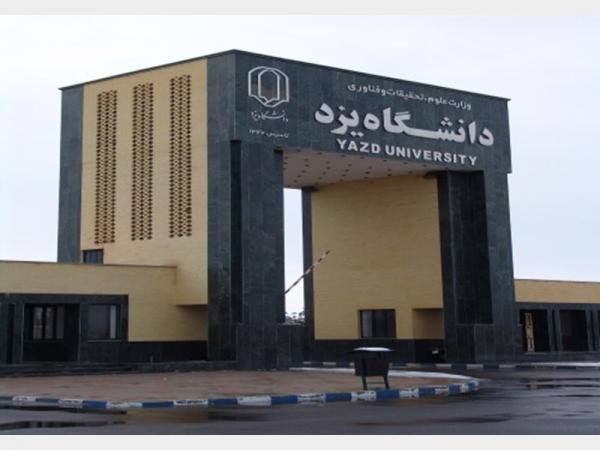 انتخاب عضو هیئت علمی دانشگاه یزد به عنوان استاد نمونه منابع طبیعی کشور