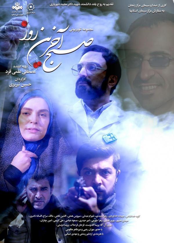 پوستر صبح آخرین روز رونمایی شد، دو شبکه تلویزیونی میزبان سریالی با موضوع زندگی شهید شهریاری