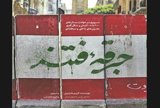 خاطرات مشاور رئیس جمهور لبنان در جرقه فتنه منتشر شد