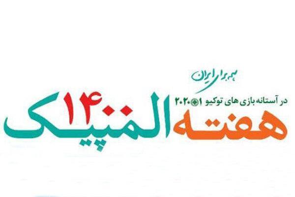 شروع فستیوال هفته فرهنگی المپیک در باغ کتاب تهران