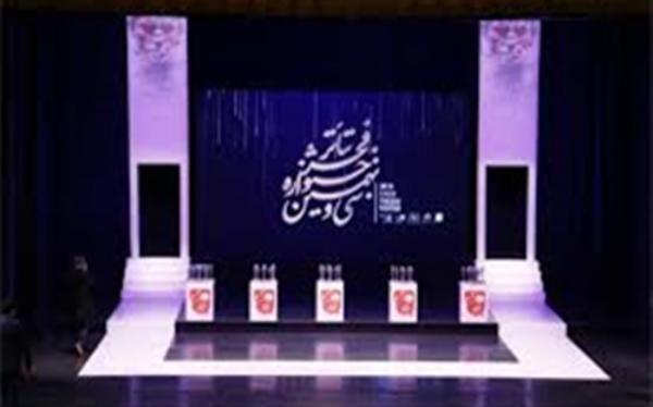 مهلت ارسال آثار به بخش دیگرگونه های نمایشی جشنواره تئاتر فجر تمدید شد