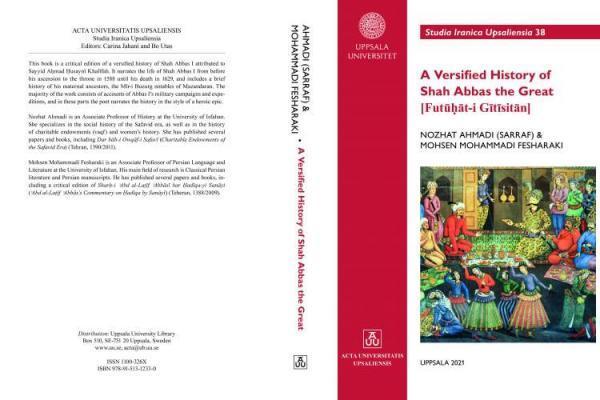 دانشگاه اوپسالا سوئد کتاب فتوحات گیتی ستان را منتشر کرد